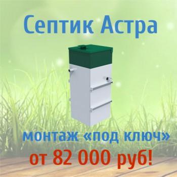 Септик Астра монтаж под ключ