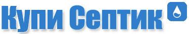 """Интернет-магазин """"Купи Септик"""" - продажа септиков и станции биологической очистки в СПб"""